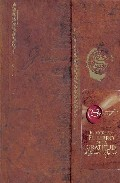 The Secret: El Libro De La Gratitud - Rhonda Byrne (URANO)
